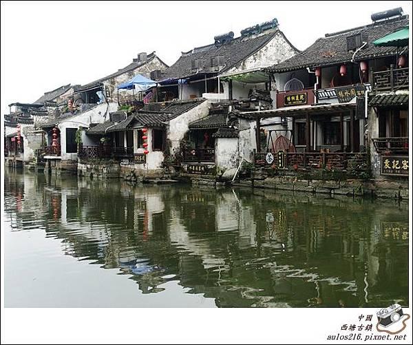 西塘古鎮 (339)