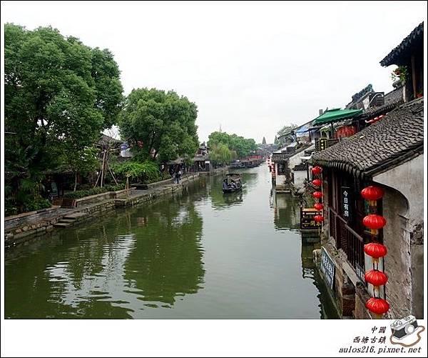 西塘古鎮 (368)