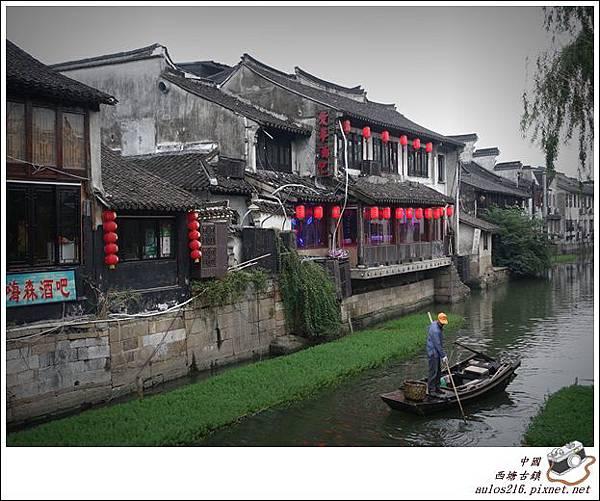 西塘古鎮 (385)
