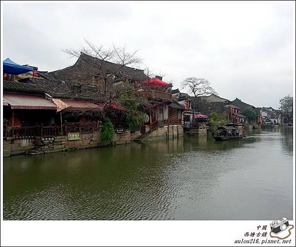 西塘古鎮 (296)