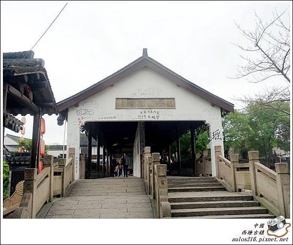 西塘古鎮 (325)