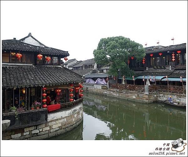 西塘古鎮 (285)