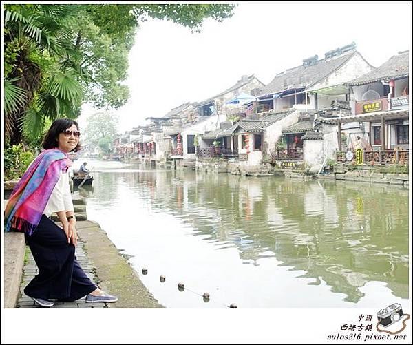 西塘古鎮 (356)