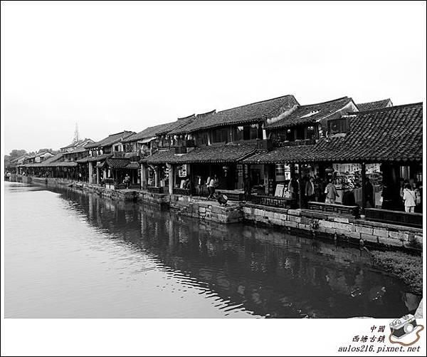 西塘古鎮 (284)