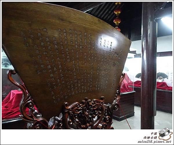 西塘古鎮 (164)