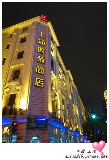 2016上海 (212)