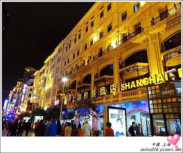 2016上海 (216)