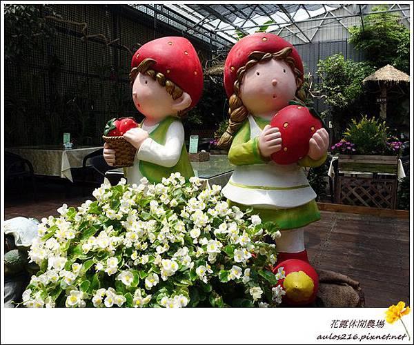 花露農場 (83)
