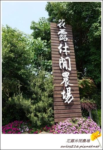 花露農場 (121)