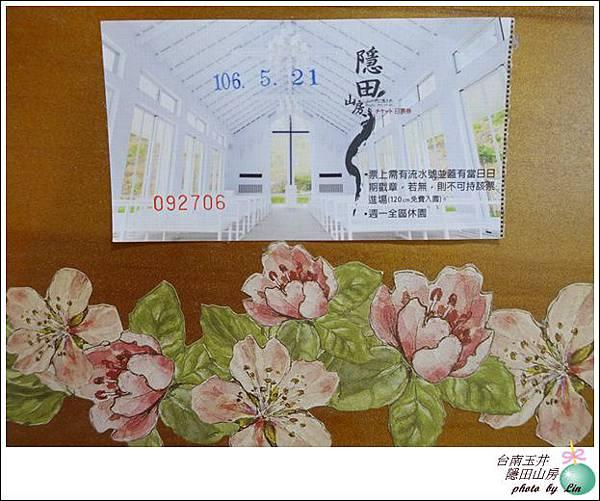 台南玉井隱田 (142)