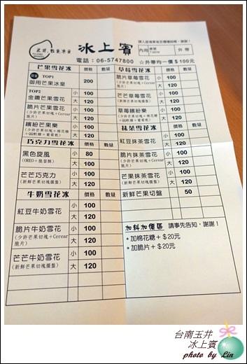 台南玉井 (40)