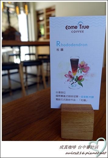 成真咖啡 (49)