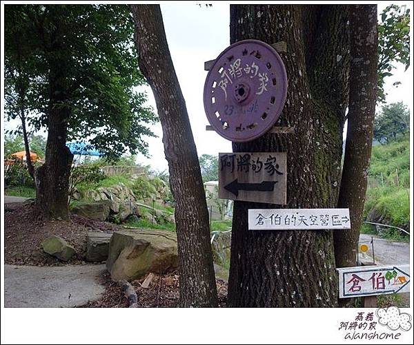 阿將的家(25露) (100)