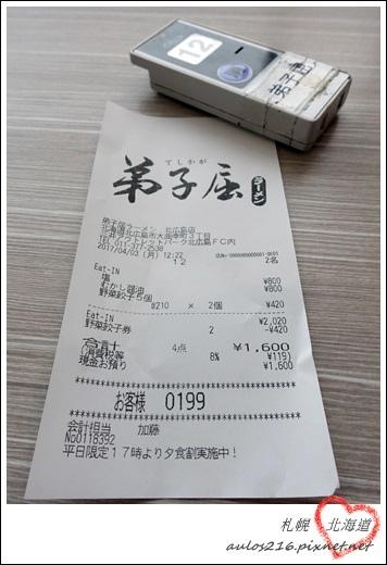 2017北海道 (1565)