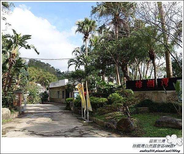 棕櫚灣自然露營區 28露 (242)