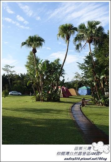 棕櫚灣自然露營區 28露 (228)