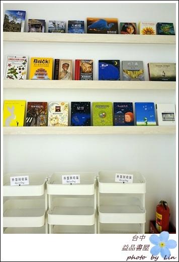 益品書屋 (4)
