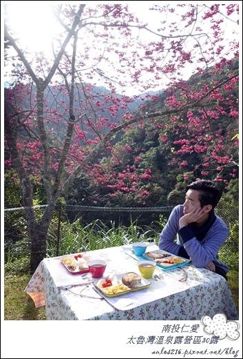 2018太魯灣30露 (162)