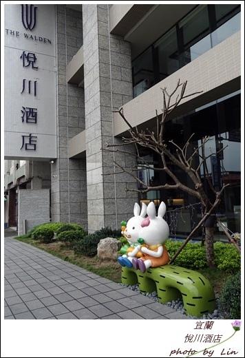 宜蘭悅川酒店 (13)