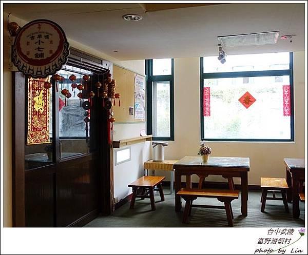 武陵富野渡假村 (49)