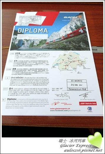 D10冰河列車 (163)