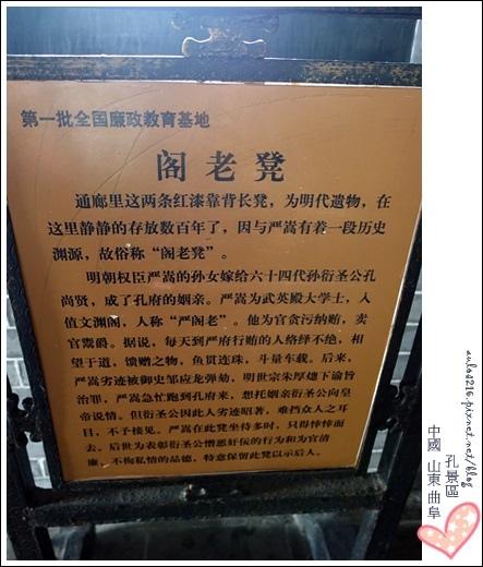 D3曲阜 (103)