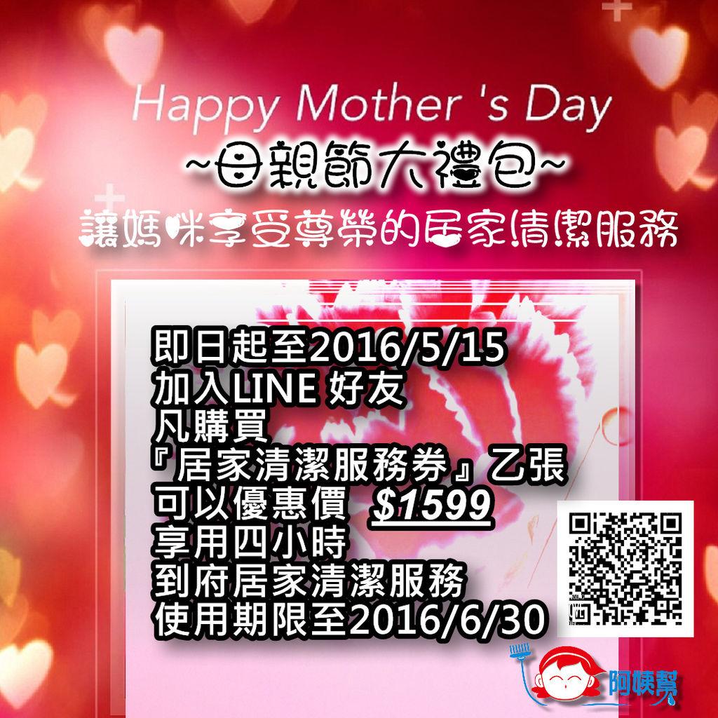 母親節方案20160413.jpg