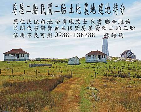 房屋二胎 民間二胎 土地貸款 農地 建地 持分借款 代書貸款 民間金主