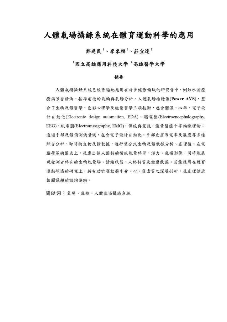 高應大鄭教授氣場儀論文之一
