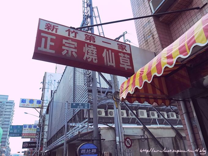 新竹第一家正宗燒仙草 (2)
