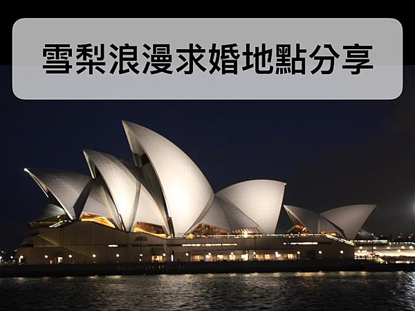 雪梨浪漫求婚地點_首圖.png