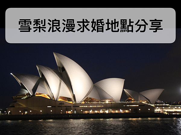 【澳洲】永生難忘-雪梨浪漫求婚地點分享