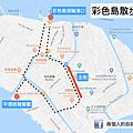 彩色島散步路線.png