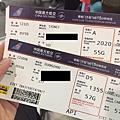 中國南方航空機票.jpeg