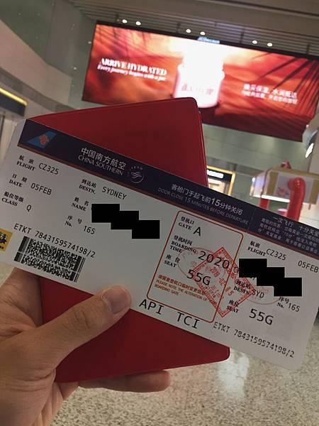 中國南方航空出境檢查章.jpeg