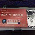 中國南方航空飛機餐.jpeg