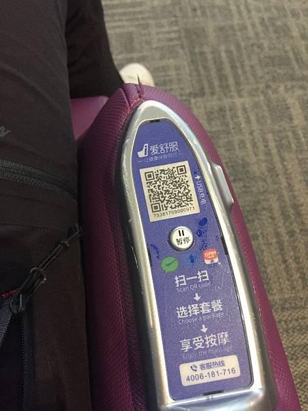 廣州機場免費按摩椅.jpeg