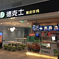 廣州機場美式餐廳.jpeg
