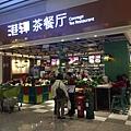 廣州機場餐廳.jpeg
