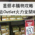 墨爾本 outlet 購物.png