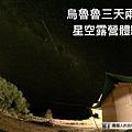 烏魯魯 星空露營.png