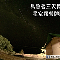 烏魯魯 星空露營1.png