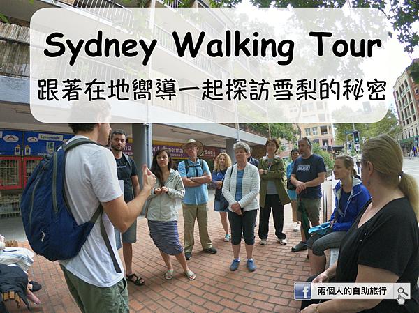 2019 澳洲雪梨 逛膩市區了嗎? 跟在地嚮導一起去探索雪梨的秘密吧!!