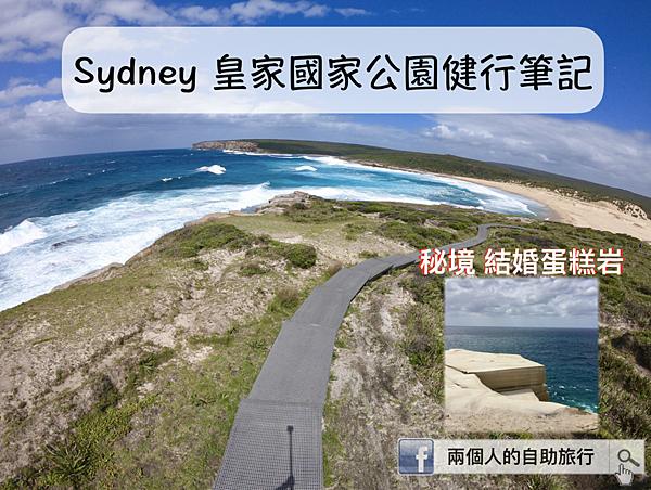 澳洲雪梨 藍山之外的健行好去處,皇家國家公園(Royal National Park)