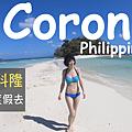科隆 coron 懶人包.png