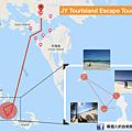 JY Tour 跳島行程 推薦.png