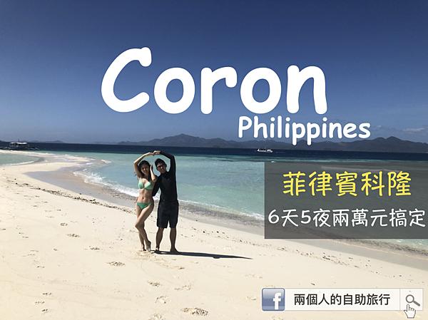 coron 行程 推薦.png