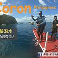 科隆 coron 潛水.png