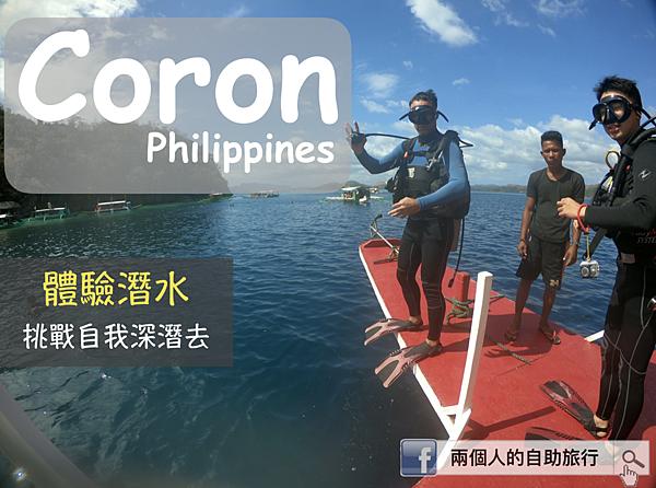 coron 潛水 封面.png