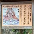 江島神社全地圖.jpeg